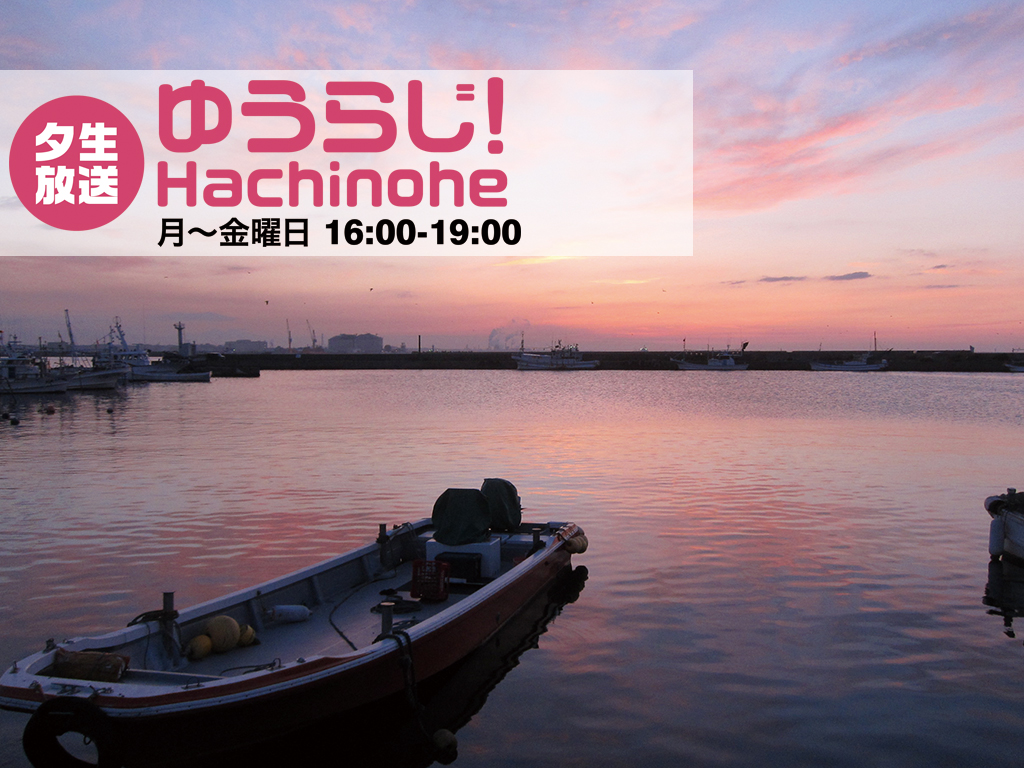 ゆうらじ!Hachinohe