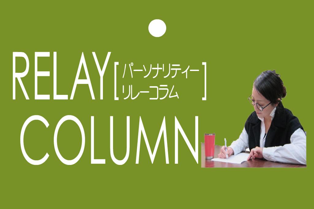 「新年」  柾谷周子