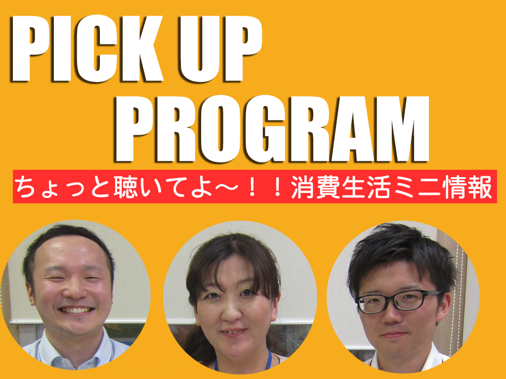 PICKUP PROGRAM  「ちょっと聴いてよ~!!消費生活ミニ情報」
