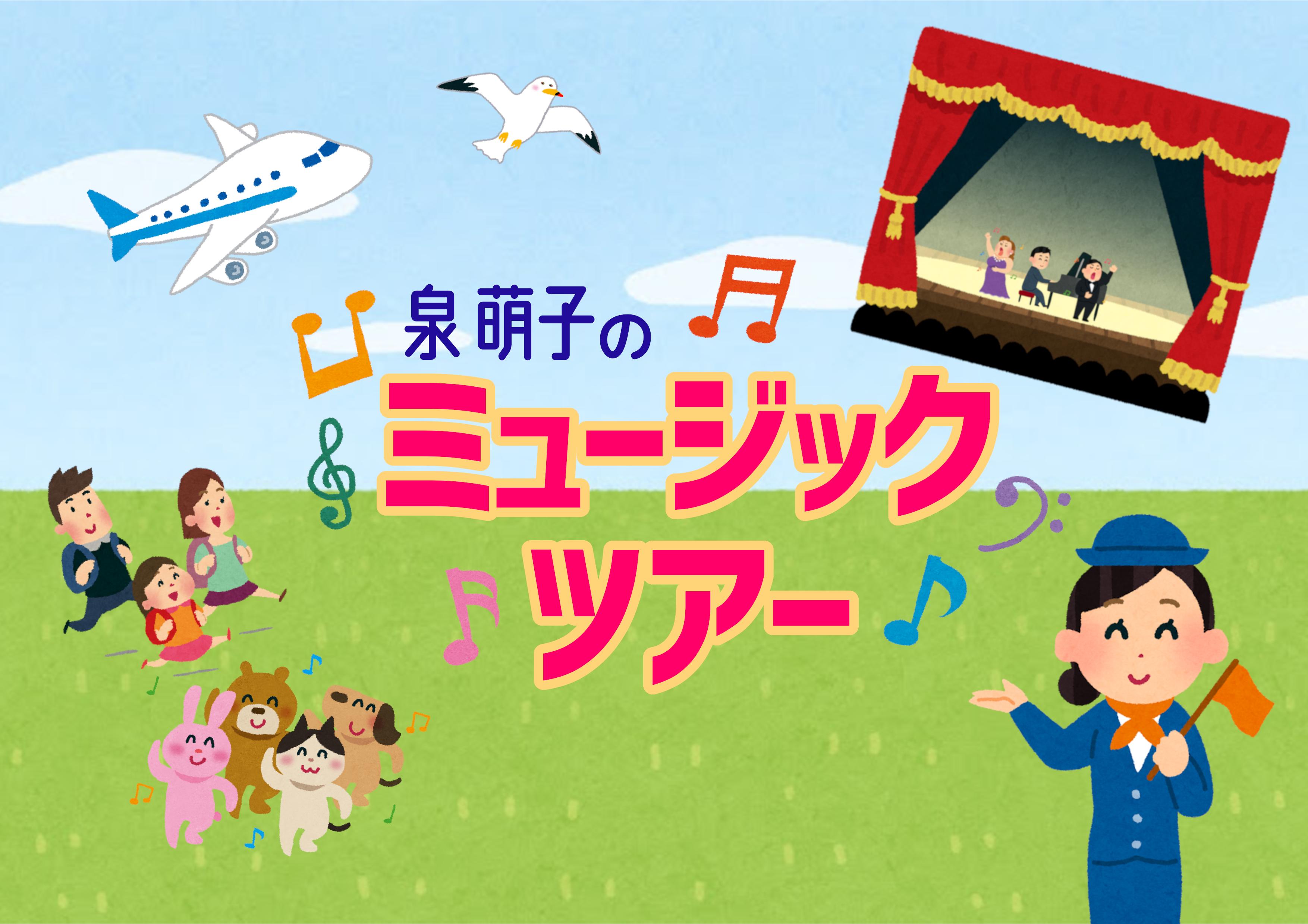 泉萌子のミュージックツアー