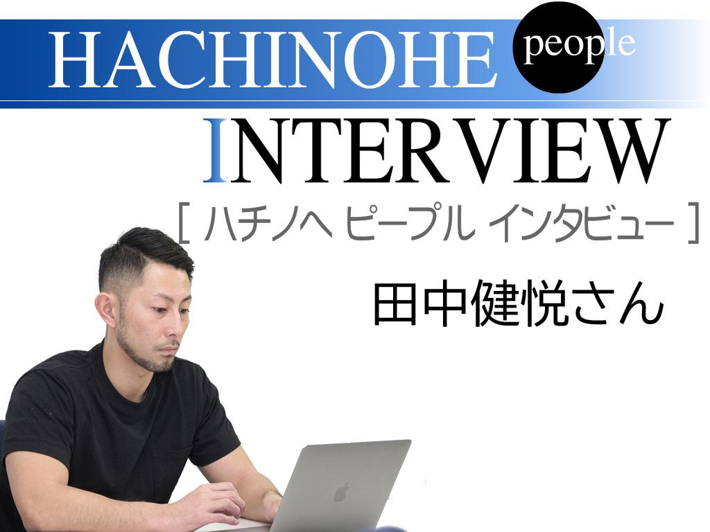 ハチノヘPeopleインタビュー  田中健悦さん