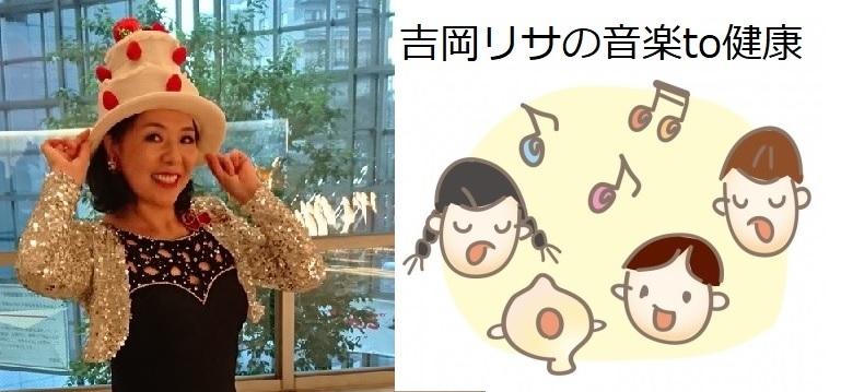 吉岡リサの音楽 to 健康