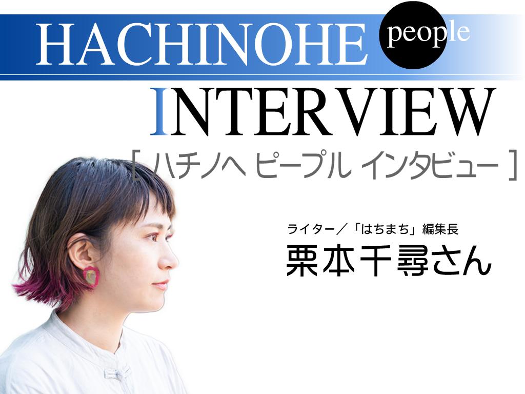 ハチノヘPeopleインタビュー  栗本千尋さん