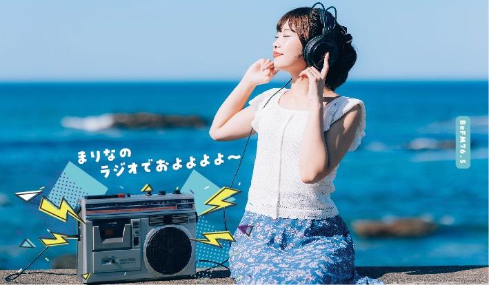 まりなのラジオでおよよよよ~♥